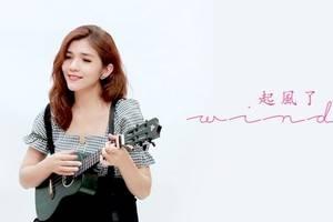 《起风了》尤克里里弹唱伴奏cover by小小凤