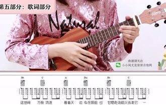 《起风了》尤克里里谱_弹唱视频教程_ukulele四线谱