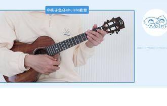 《爱就一个字》尤克里里谱_指弹版独奏谱_指弹视频教学