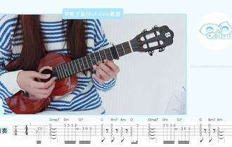 《爱爱爱》尤克里里谱_弹唱视频教程_弹唱和弦谱