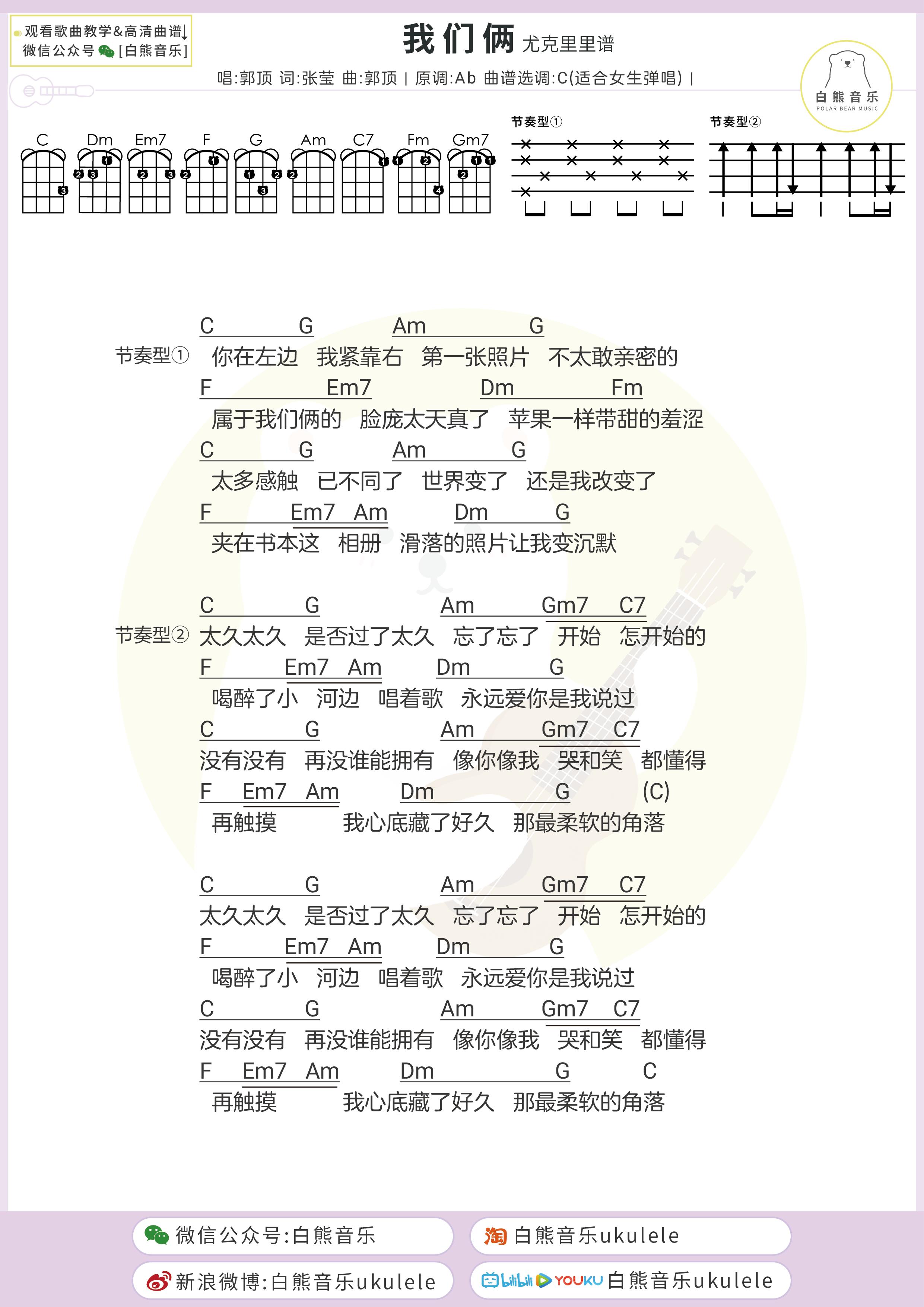 《我们俩》尤克里里谱白熊版-1