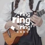 Ring Ring Ring尤克里里谱 弹唱视频教程 C调弹唱和弦谱