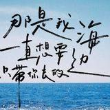 想去海边尤克里里谱 夏日入侵企画 弹唱和弦谱